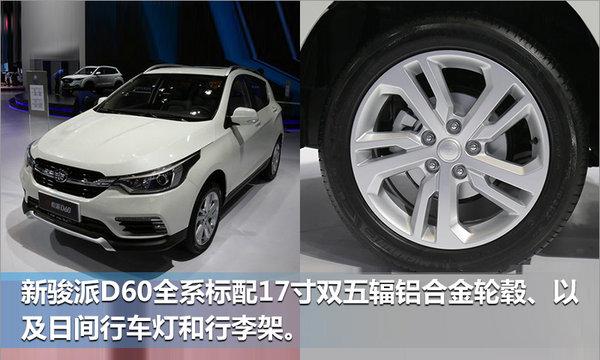 新骏派D60详细配置曝光-六款车型/两种动力-图2
