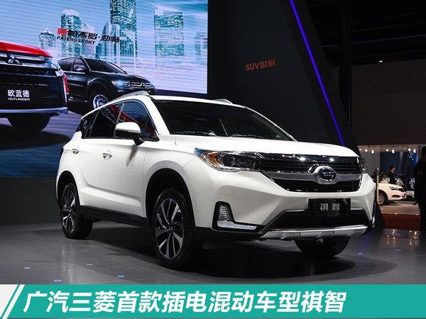 广汽三菱2017年超额完成目标 销量同比大增93%-图3