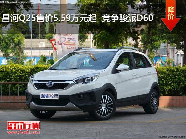 昌河Q25售价5.59万元起  竞争骏派D60-图1