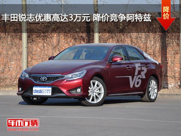 丰田锐志优惠高达3万元 降价竞争阿特兹-图1