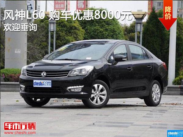 风神L60提供试乘试驾 购车优惠8000元-图1
