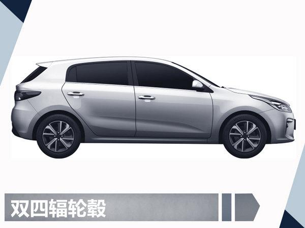 东风悦达起亚将推全新两厢车 与奥迪A3同级-图3