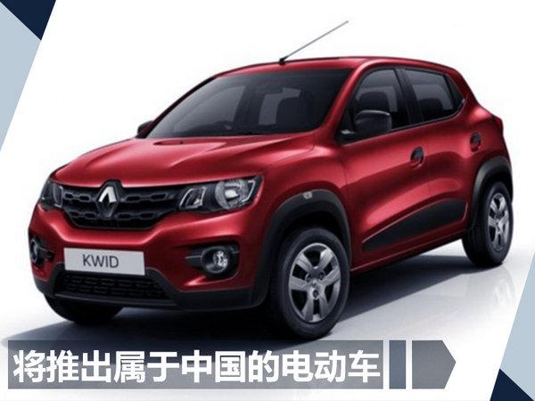 东风雷诺10月31日发布新战略 轿车/电动车将国产-图2