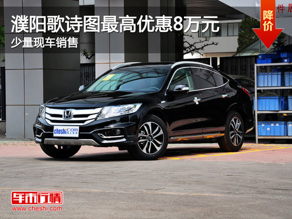 濮阳本田歌诗图最高优惠8万元 少量现车高清图片