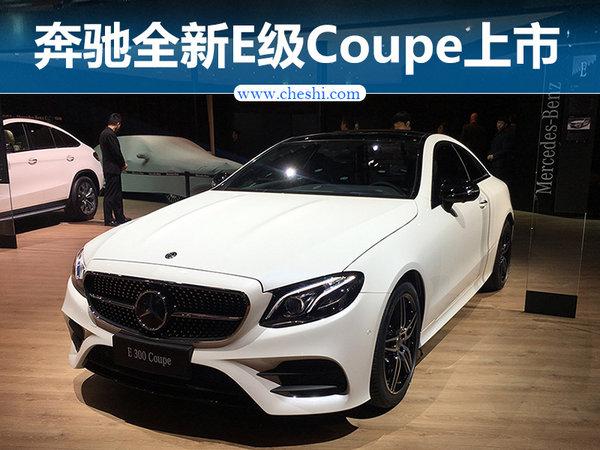 奔驰全新E级Coupe正式上市 售价55.80万元起-图1