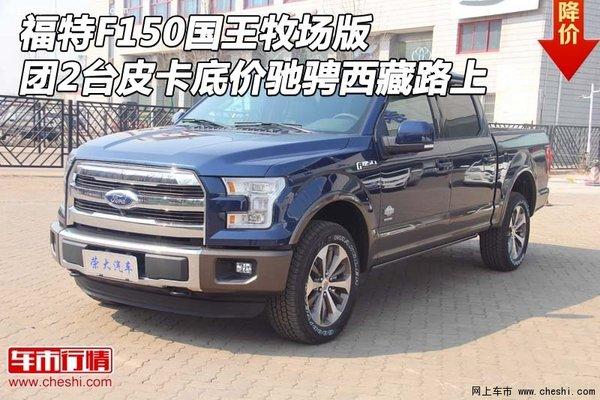 福特f150国王牧场版 团2台底价西藏路上高清图片