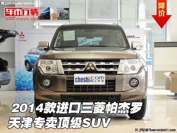 2014款进口三菱帕杰罗 天津专卖顶级suv 高清图片