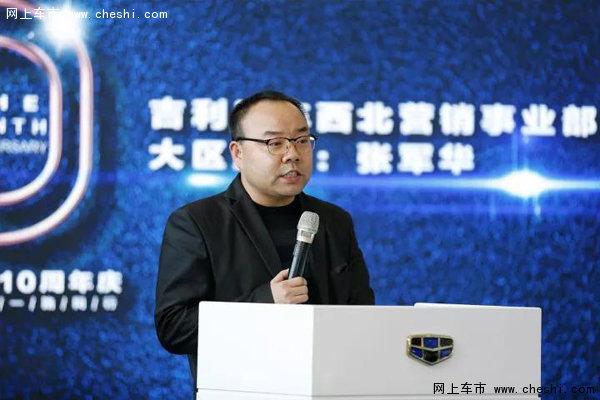 吉利汽车甘肃驰辰十周年店庆嘉年华举行-图4
