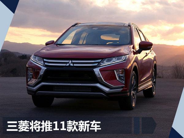 三菱加大研发-新车增至11款 目标在华销量翻倍-图2