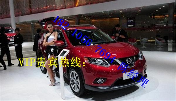 日产奇骏最新报价 奇骏全系裸车超低价格-图2