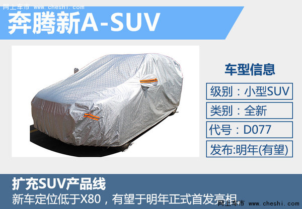 一汽自主斥巨资新建生产线 投产全新SUV-图3