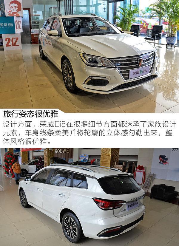 纯电动旅行车百里挑一 荣威Ei5新车到店实拍-图2