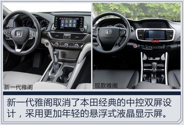 广汽本田新一代雅阁外观大变 首搭涡轮增压动力-图2