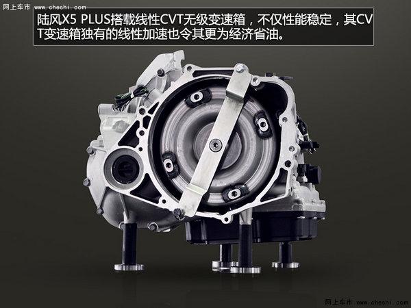 汽车也有PLUS 全息解读陆风X5 PLUS-图13