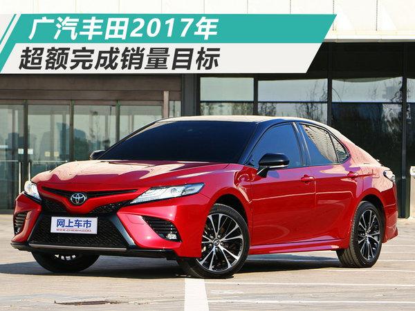 广汽丰田2017年销量突破44万辆 将推全新小SUV-图1