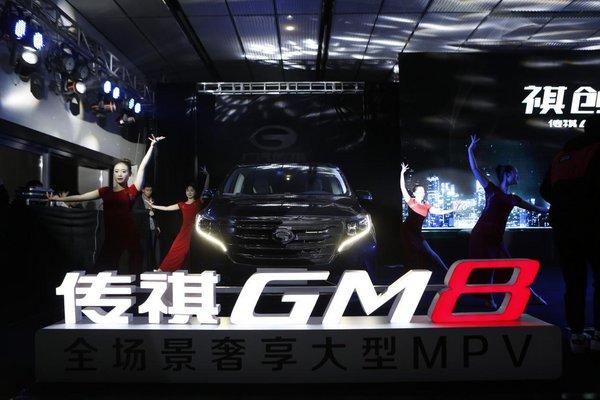 全场景奢享大型MPV传祺GM8长沙尊享上市-图4