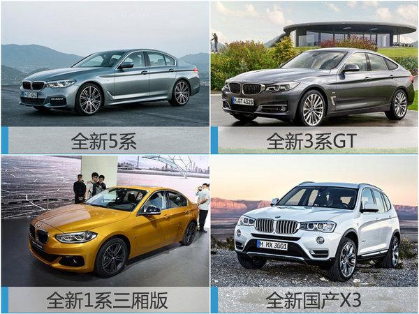 宝马加快在华车型布局 更多中国化车型上市-图3