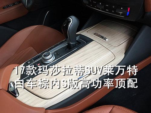 2017款玛莎拉蒂Levante S版高功率新越野-图9