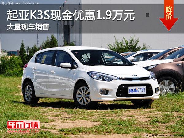 起亚K3S现金优惠1.9万元 成都有现车-图1