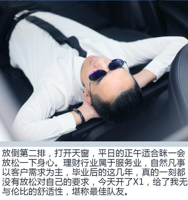 """圆梦""""蓝天白云"""" 我与BMW X1的精彩生活-图6"""