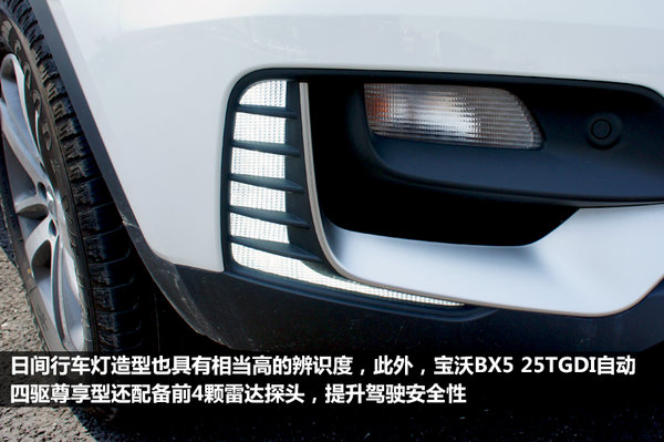真正诚意之作 宝沃BX5自动四驱尊享型-图6