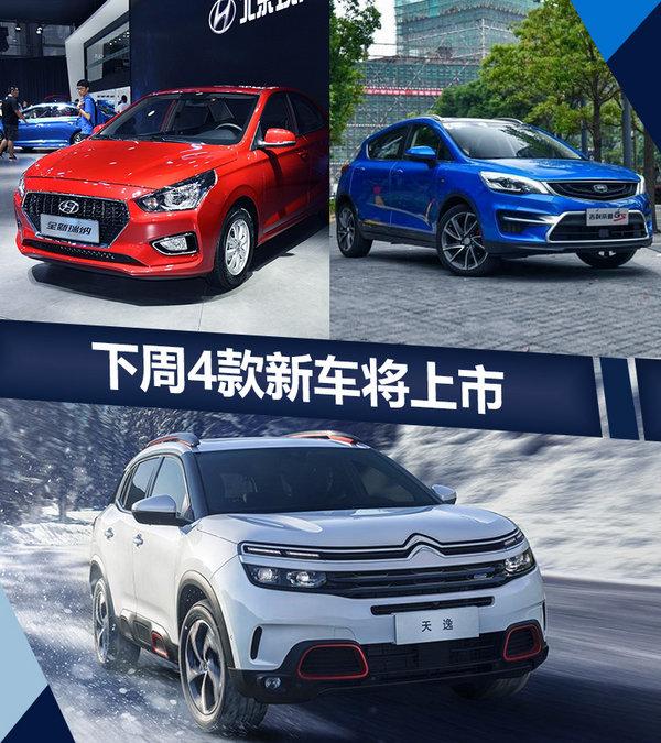 下周4款新车将上市 换代合资产品5万就能买-图1
