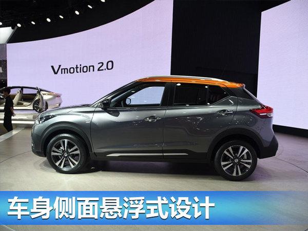 东风日产劲客明日预售 提供三款车型选择-图3