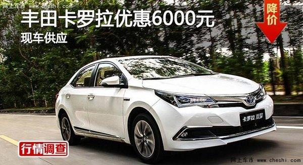 长沙丰田卡罗拉优惠6000元 现车供应-图1