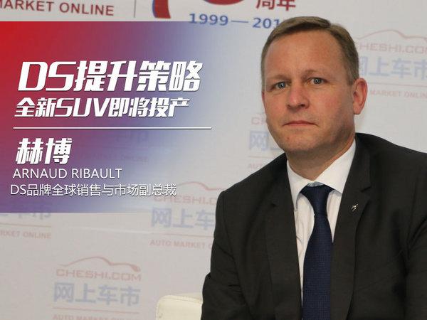 赫博:DS提升销售策略 全新SUV即将投产-图1