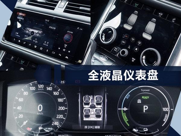 路虎新揽胜运动版PHEV正式发布 纯电续航51km-图6