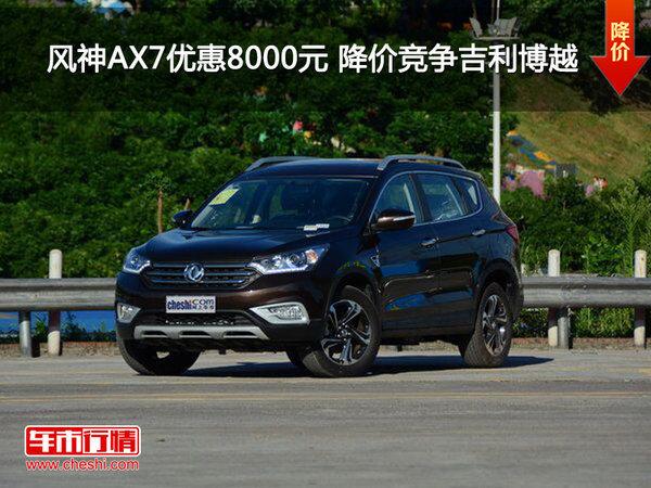风神AX7优惠8000元 降价竞争吉利博越-图1