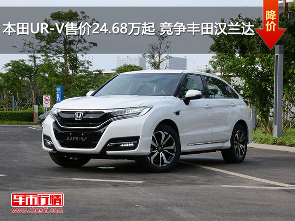 本田UR-V售价24.68万起 竞争丰田汉兰达-图1
