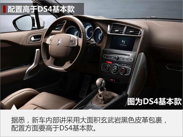 DS 4 Crossback特别版曝光 黑袍加身-图-图5