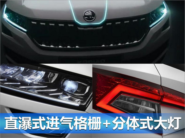 斯柯达新SUV-Karoq/明日首发 搭全新1.5T发动机-图2