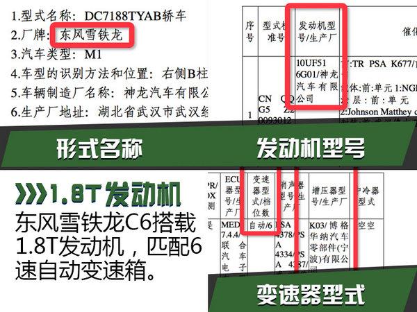东风雪铁龙全新C6搭1.8T 现身环保目录-图2