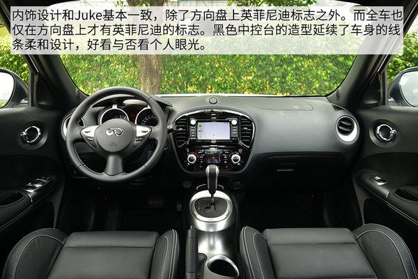 内饰设计和juke基本一致,除了方向盘上英菲尼迪标志之外.而高清图片