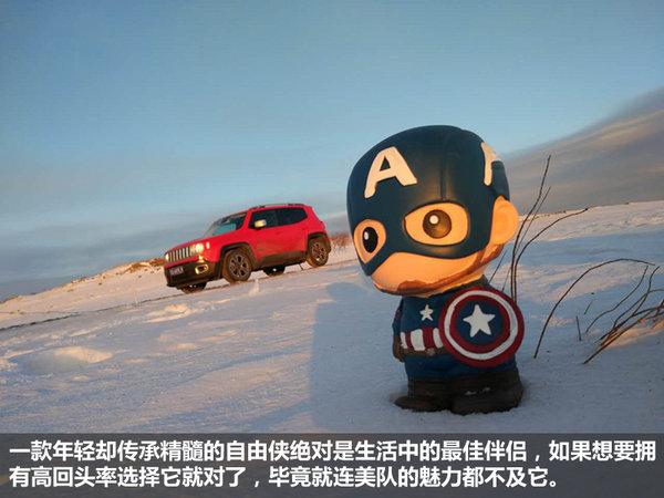 网上车市神车冬令营(第二季)-Jeep与宝沃-图6