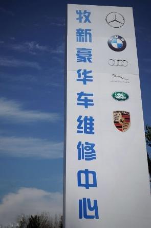 北京牧新豪华车维修中心团购盛大开启!-图2