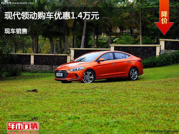 唐山现代领动优惠1.4万 降价竞争起亚K3-图1