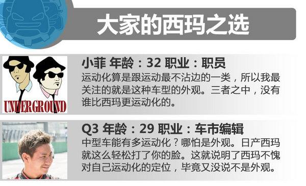 25万元运动化中型车怎么选 力狮/西玛/思铂睿-图1
