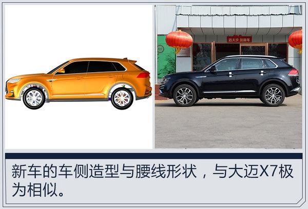 众泰大迈系列将推全新SUV 前脸造型大换新-图3