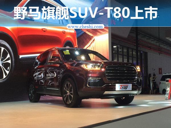 野马新SUV-T80上市 售价8.98-13.98万元-图1