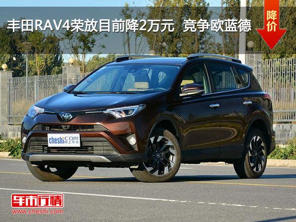 丰田RAV4荣放目前降2万元  竞争欧蓝德-图1
