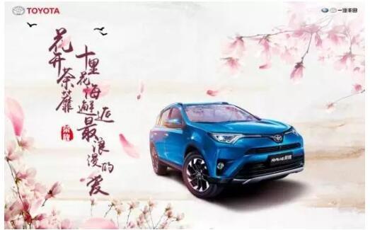 春风十里桃花,开着RAV4荣放踏青去!-图1