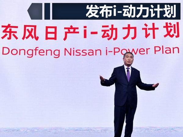 张茂华:明年推全新电动车 续航里程与聆风相近-图4