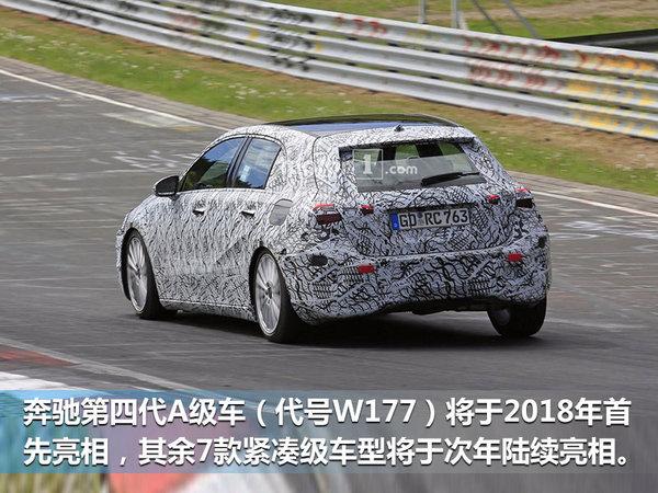 奔驰A级换代搭自动驾驶 轴距增加/推混动版-图4