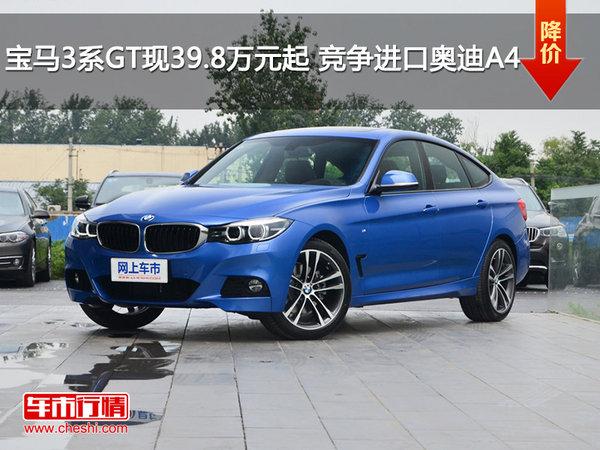 宝马3系GT现39.8万元起 竞争进口奥迪A4-图1
