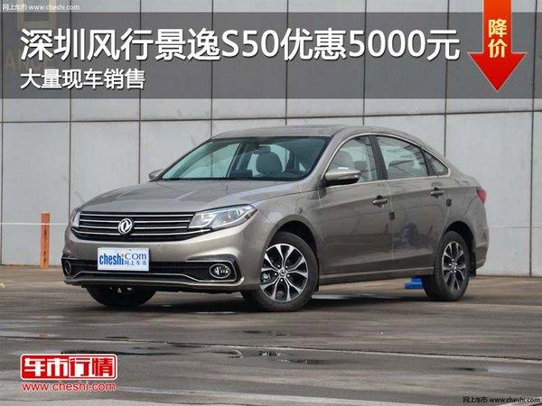 深圳风行景逸S50优惠5000元 竞争荣威360-图1