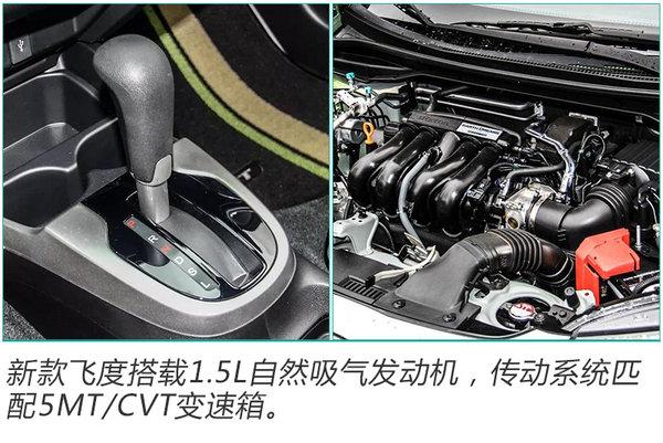 广汽本田新飞度3天后上市 涨0.12万元/增3款车型-图9