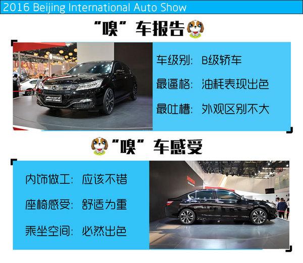 2016北京车展 广汽本田新雅阁混动版实拍-图2